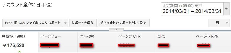 2014 04 02 185136 【コンサル生実績】SINさんが月収17万円を達成しました!