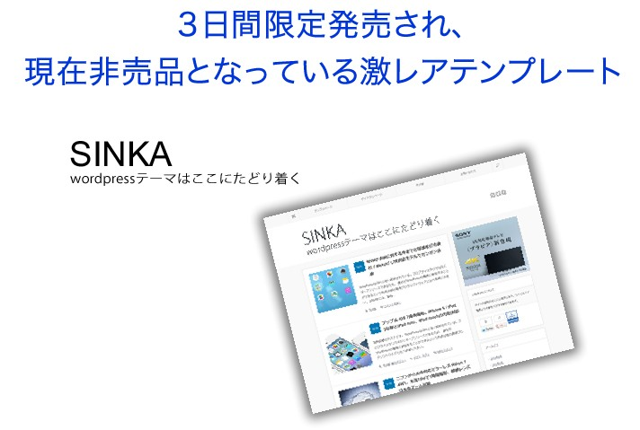 2014 05 14 200955 SINKAテンプレートカスタマイズ方法とビジネス、フリー版の解説