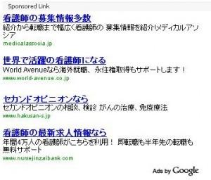2014 05 19 162502 300x256 Googleアドセンスで最短で稼ぐ為の基礎知識と正しい始め方