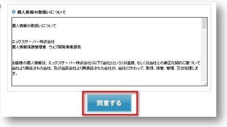 2014 05 30 223628 wpXクラウド5分で契約する流れとトレンドブログに合ってる理由
