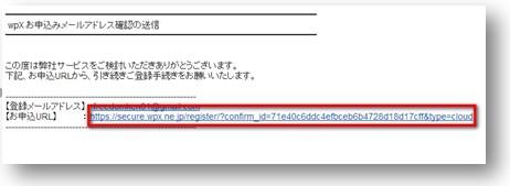 2014 05 30 223753 wpXクラウド5分で契約する流れとトレンドブログに合ってる理由