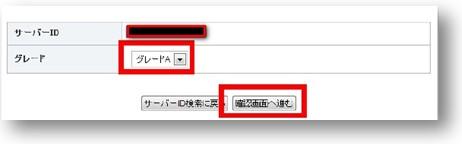 2014 05 30 224016 wpXクラウド5分で契約する流れとトレンドブログに合ってる理由