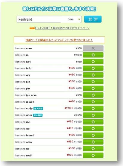2014 06 19 155642 安くておススメの独自ドメインの取得方法をまとめた記事