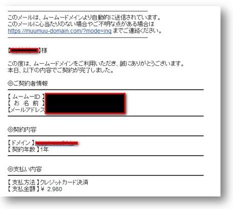 2014 06 19 155941 安くておススメの独自ドメインの取得方法をまとめた記事
