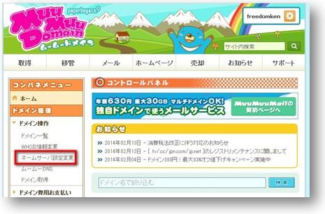 2014 06 19 160148 安くておススメの独自ドメインの取得方法をまとめた記事