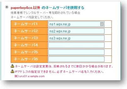2014 06 19 160322 安くておススメの独自ドメインの取得方法をまとめた記事