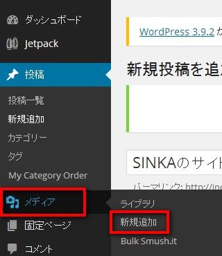 2014 08 13 152402 SINKAのサイドバーにオリジナル画像コンテンツを掲載する方法