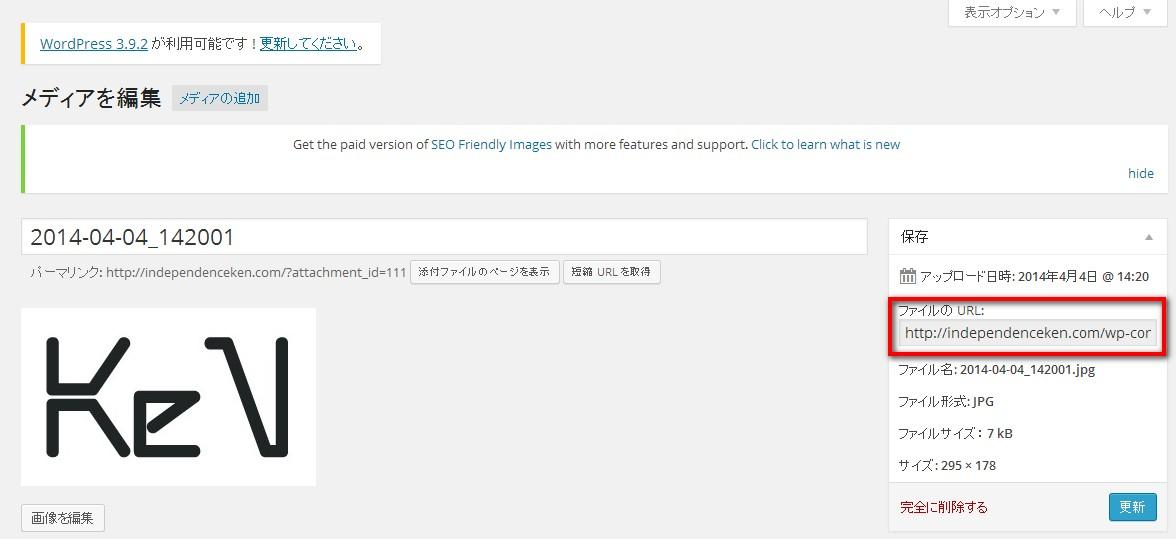 2014 08 13 152539 SINKAのサイドバーにオリジナル画像コンテンツを掲載する方法