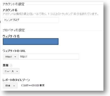 2014 08 21 145818 Googleアナリティクスの申込方法と設置、使い方まとめ