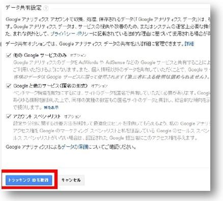 2014 08 21 145900 Googleアナリティクスの申込方法と設置、使い方まとめ