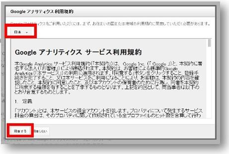 2014 08 21 145943 Googleアナリティクスの申込方法と設置、使い方まとめ