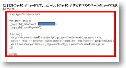 2014 08 21 150026 Googleアナリティクスの申込方法と設置、使い方まとめ