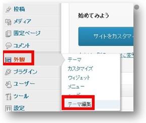 2014 08 21 150104 Googleアナリティクスの申込方法と設置、使い方まとめ