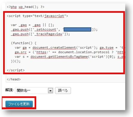 2014 08 21 150231 Googleアナリティクスの申込方法と設置、使い方まとめ