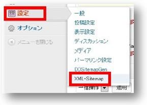 2014 08 21 153127 ウェブマスターツールの登録方法と覚えておきたい機能