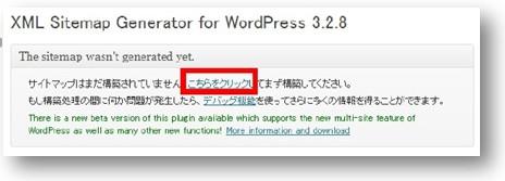 2014 08 21 153208 ウェブマスターツールの登録方法と覚えておきたい機能