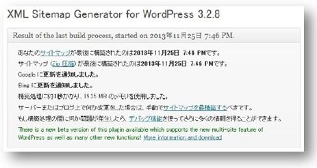 2014 08 21 153247 ウェブマスターツールの登録方法と覚えておきたい機能