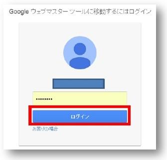 2014 08 21 153439 ウェブマスターツールの登録方法と覚えておきたい機能