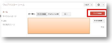 2014 08 21 153516 ウェブマスターツールの登録方法と覚えておきたい機能