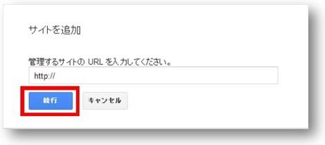 2014 08 21 153553 ウェブマスターツールの登録方法と覚えておきたい機能