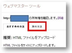 2014 08 21 153700 ウェブマスターツールの登録方法と覚えておきたい機能