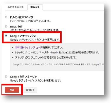 2014 08 21 153739 ウェブマスターツールの登録方法と覚えておきたい機能