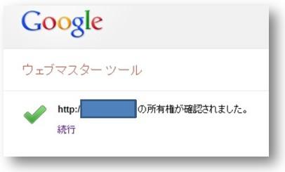 2014 08 21 153852 ウェブマスターツールの登録方法と覚えておきたい機能