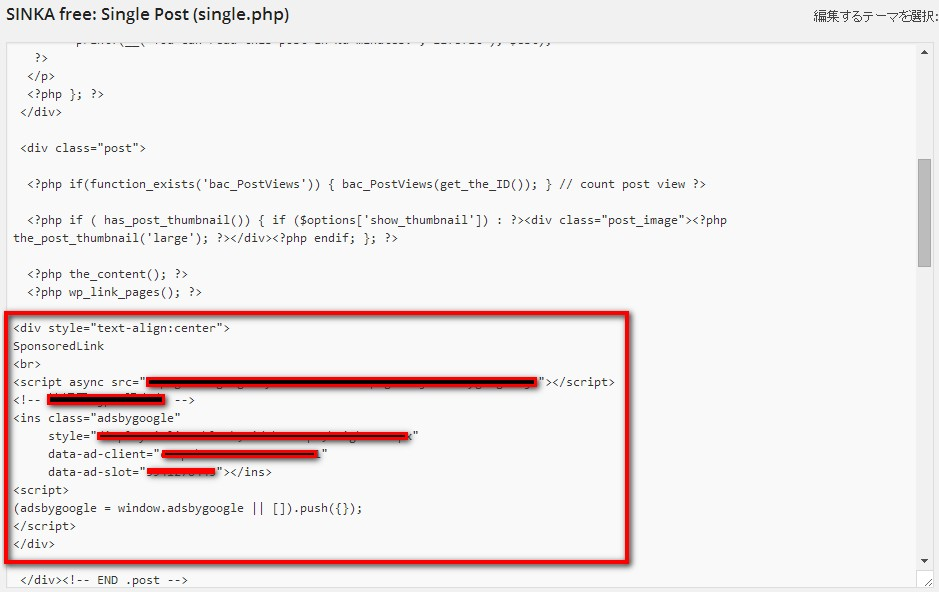 2014 08 24 145921 SINKAfree版の記事下にアドセンス広告を設置する方法