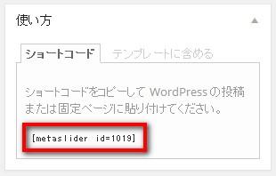 2014 08 24 163757 SINKAフリー版にスライダー設置してデザインとPVを上げる方法