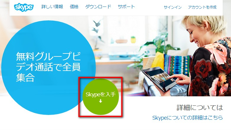 2014 08 31 120039 Skypeのインストール方法から使い方まで丁寧に