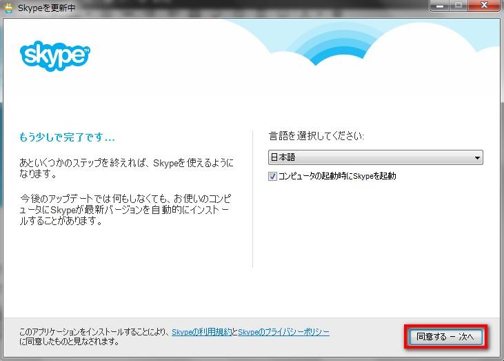 2014 08 31 120507 Skypeのインストール方法から使い方まで丁寧に