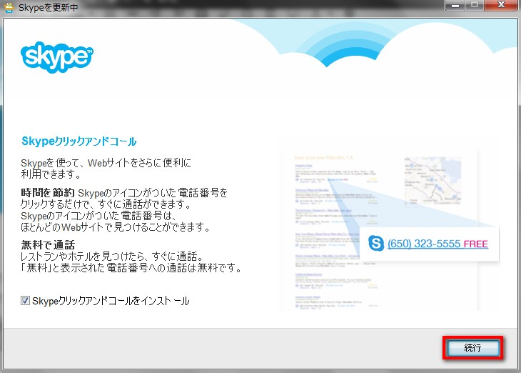 2014 08 31 120538 Skypeのインストール方法から使い方まで丁寧に