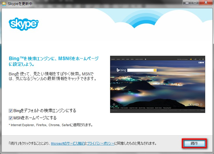 2014 08 31 120606 Skypeのインストール方法から使い方まで丁寧に