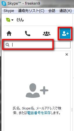 2014 08 31 122419 Skypeのインストール方法から使い方まで丁寧に