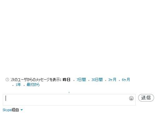2014 08 31 122855 Skypeのインストール方法から使い方まで丁寧に