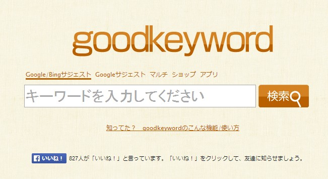 2014 09 02 152712 トレンドブログを検索上位に表示させる具体的なテクニック