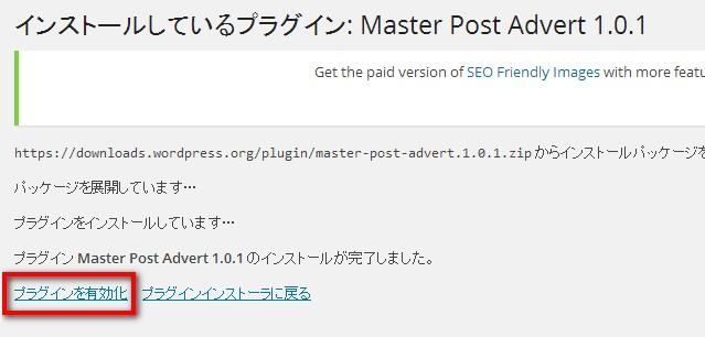 2014 09 04 102637 アドセンスのクリック率を上げるMaster Post Advertの設置方法