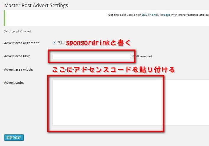 2014 09 04 103039 アドセンスのクリック率を上げるMaster Post Advertの設置方法