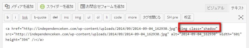 2014 09 04 163258 wordpressで画像に影を付ける為の簡単な方法をまとめた記事