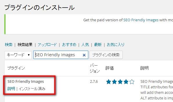 2014 09 05 143005 SEO Friendly Imagesの設定方法!画像でアクセスを集めろ!