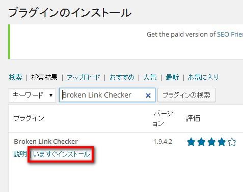 2014 09 05 154510 Broken Link Checkerでサイトのリンク切れを自動で知る方法