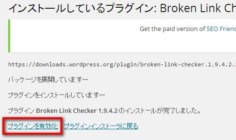 2014 09 05 154653 Broken Link Checkerでサイトのリンク切れを自動で知る方法