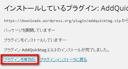 2014 09 05 162636 AddQuicktagでHTMLタグを挿入せずに効率化!使い方まとめ