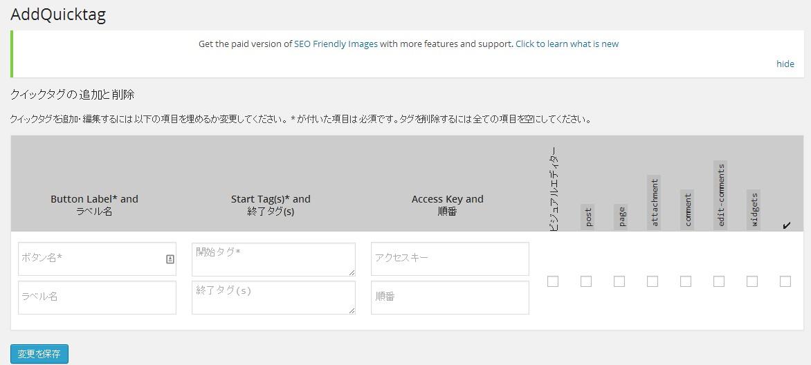 2014 09 05 163047 AddQuicktagでHTMLタグを挿入せずに効率化!使い方まとめ