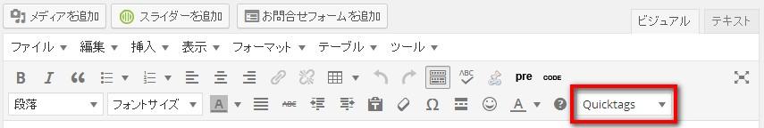 2014 09 05 164130 AddQuicktagでHTMLタグを挿入せずに効率化!使い方まとめ