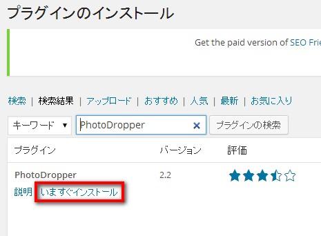 2014 09 05 180625 PhotoDropperでアイキャッチ画像を自動インストールする方法
