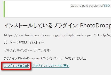 2014 09 05 181047 PhotoDropperでアイキャッチ画像を自動インストールする方法