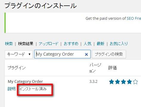2014 09 06 092803 My Category Orderで自由にwordpressのカテゴリを変更する方法
