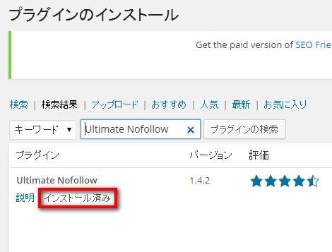 2014 09 06 144353 Ultimate Nofollowで外部サイトへSEOパワーを漏らさない方法