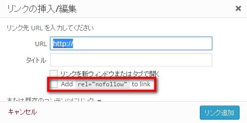 2014 09 06 144648 Ultimate Nofollowで外部サイトへSEOパワーを漏らさない方法
